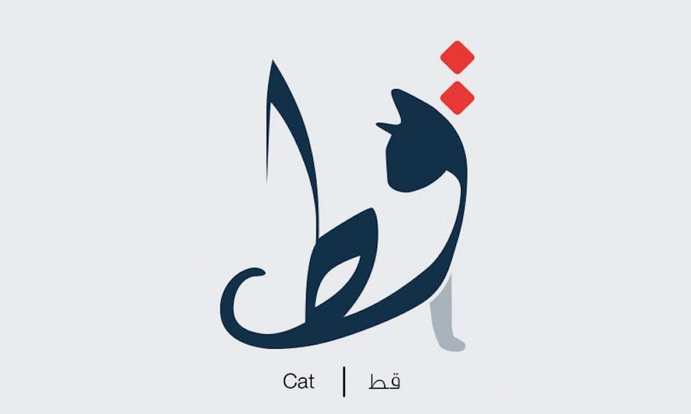 Yallah, on peut apprendre l'arabe avec des dessins !